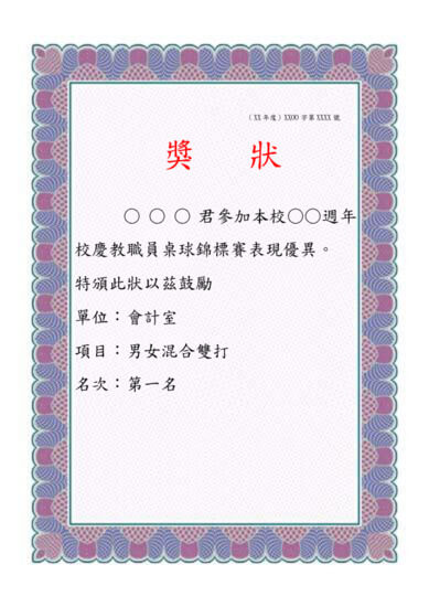 a4纸小报边框设计